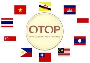 การปรับตัวของสินค้า OTOP เพื่อการรับมือกับการเปิด AEC